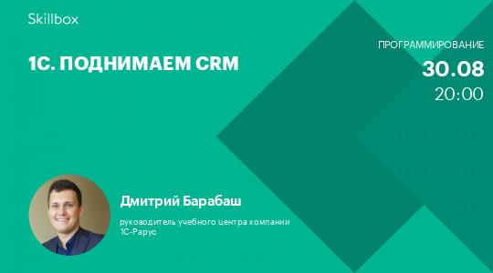 1С. Поднимаем CRM