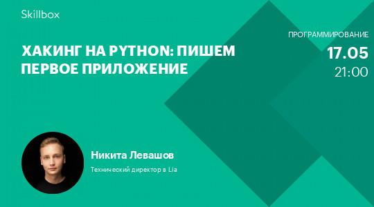 Хакинг на Python: пишем первое приложение