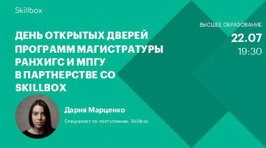 День открытых дверей программ магистратуры РАНХиГС и МПГУ в партнерстве со Skillbox