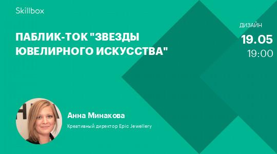 """Паблик-ток """"Звезды ювелирного искусства"""""""