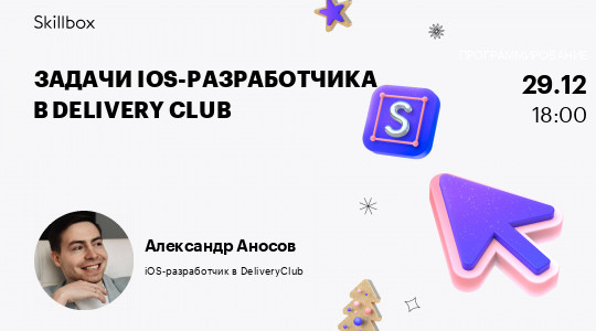 Задачи iOS-разработчика в Delivery Club