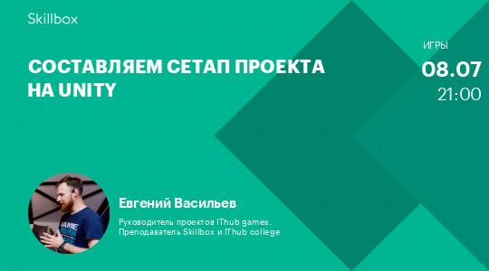Составляем сетап проекта на Unity