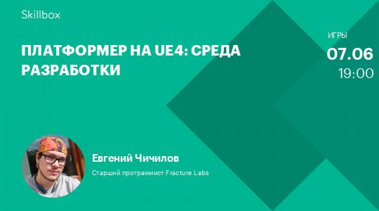 Платформер на UE4: среда разработки