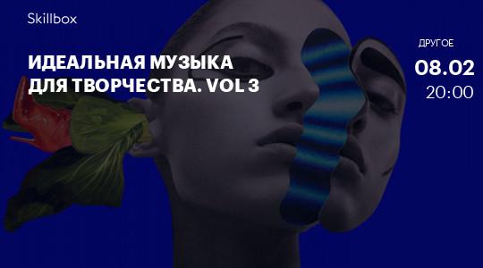 Идеальная музыка для творчества. Vol 3