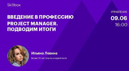 Введение в профессию Project Manager. Подводим итоги