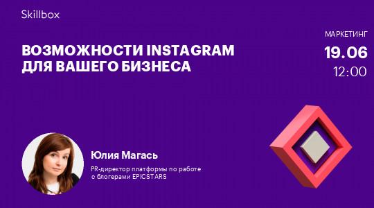 Возможности Instagram для вашего бизнеса