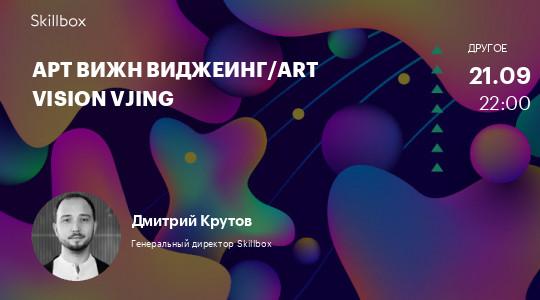 АРТ ВИЖН Виджеинг/ART VISION Vjing