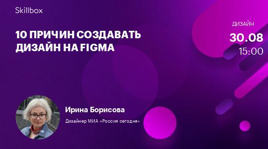 10 причин создавать дизайн на Figma