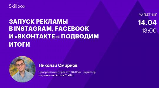 Запуск рекламы в Instagram, Facebook и «ВКонтакте»: подводим итоги