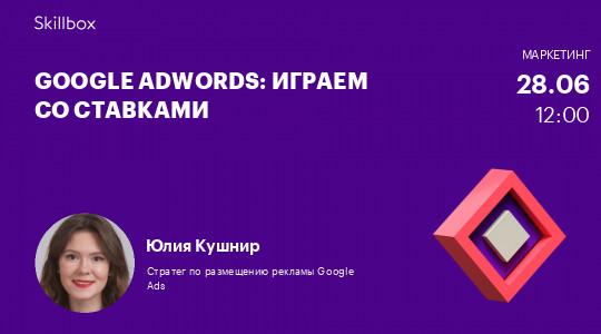 Google AdWords: играем со ставками