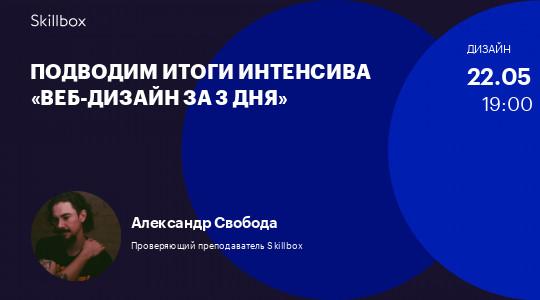 Подводим итоги интенсива «Веб-дизайн за 3 дня»