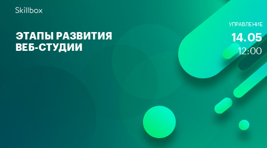 Этапы развития веб-студии