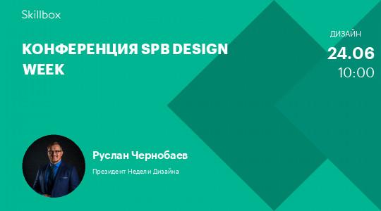 Конференция Spb Design Week
