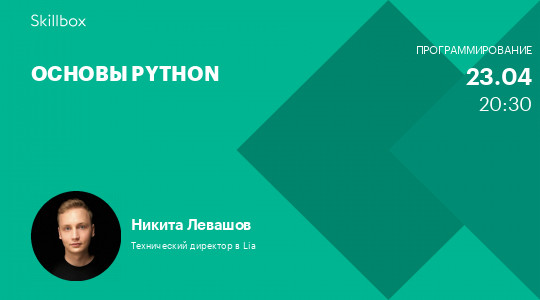 Основы Python