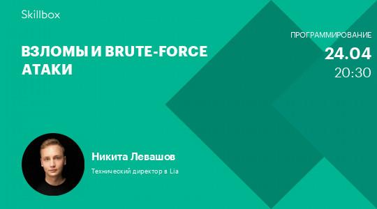 Взломы и brute-force атаки