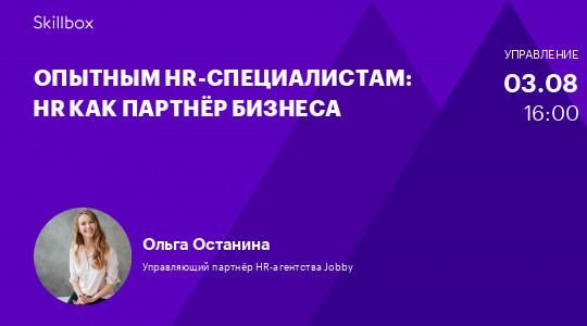 Опытным HR-специалистам: HR как партнёр бизнеса