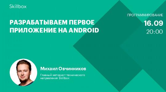 Разрабатываем первое приложение на Android