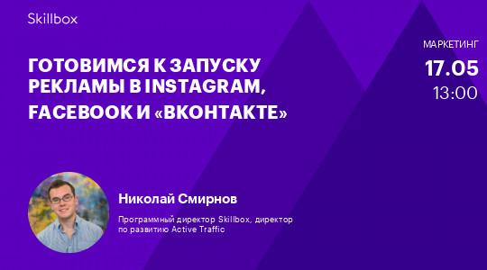 Готовимся к запуску рекламы в Instagram, Facebook и «ВКонтакте»