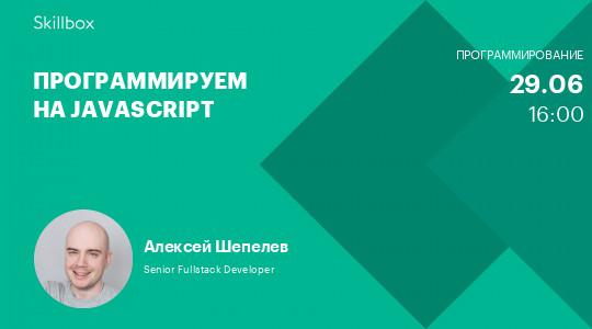 Программируем на JavaScript
