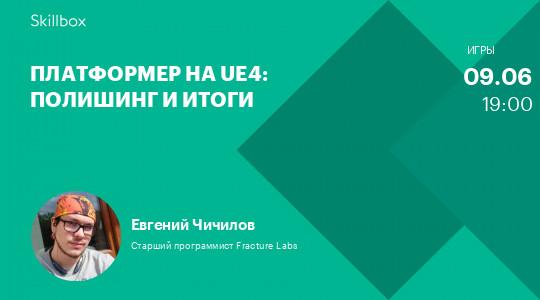 Платформер на UE4: полишинг и итоги