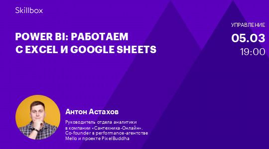 Power BI: работаем с Excel и Google Sheets