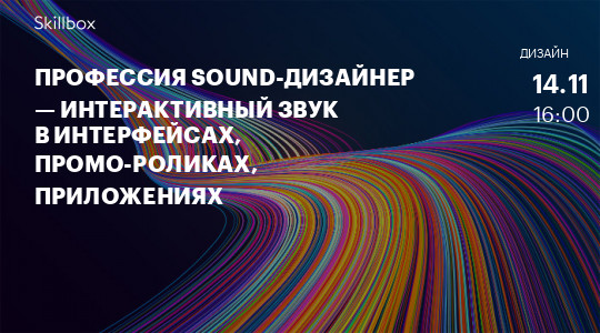 Профессия sound-дизайнер — интерактивный звук в интерфейсах, промо-роликах, приложениях