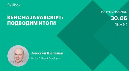 Кейс на JavaScript: подводим итоги