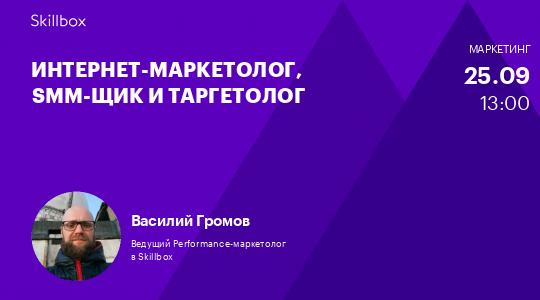 Интернет-маркетолог, SMM-щик и таргетолог