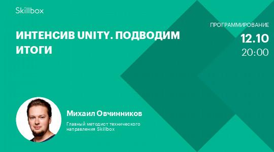 Интенсив Unity. Подводим итоги