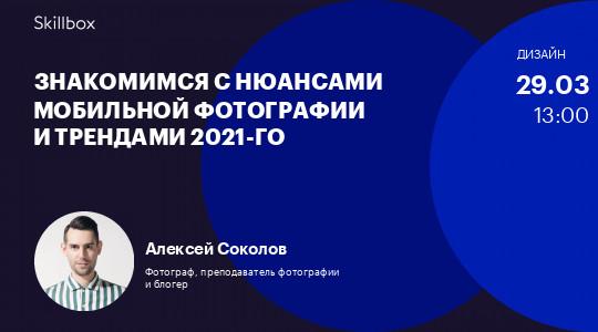 Знакомимся с нюансами мобильной фотографии и трендами 2021-го