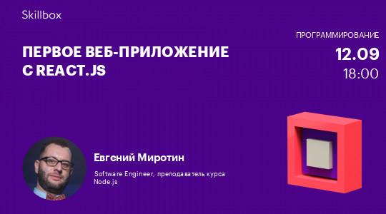 Первое веб-приложение с React.JS