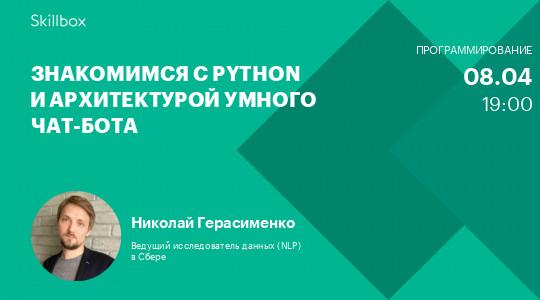 Знакомимся с Python и архитектурой умного чат-бота