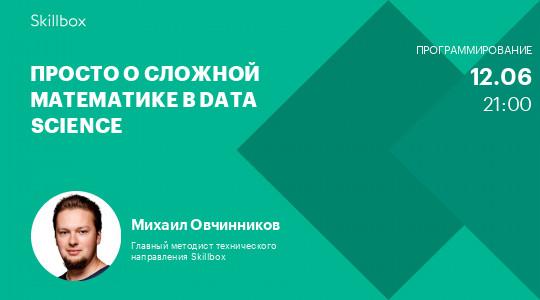 Просто о сложной математике в Data Science