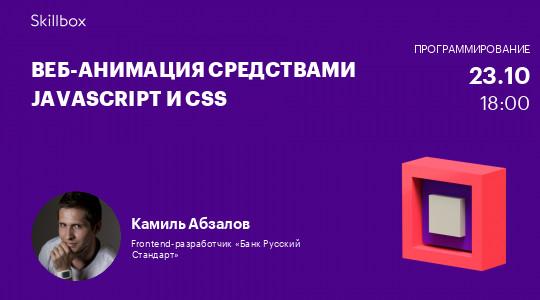 Веб-анимация средствами JavaScript и CSS