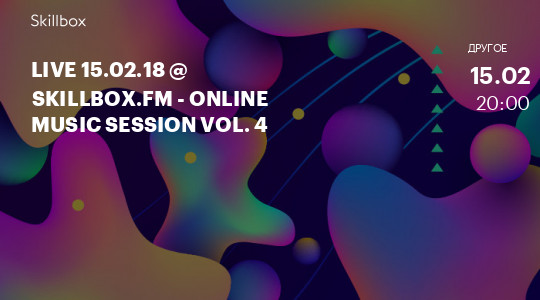 LIVE 15.02.18 @ Skillbox.FM - Online Music Session Vol. 4