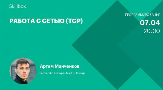 Работа с сетью (TCP)
