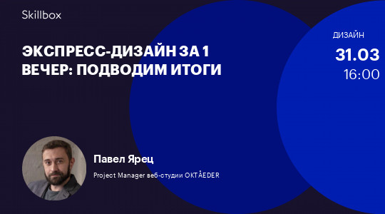 Экспресс-дизайн за 1 вечер: подводим итоги