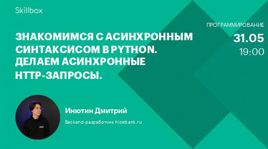 Знакомимся с асинхронным синтаксисом в Python. Делаем асинхронные http-запросы.