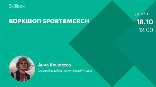 Воркшоп Sport&Merch