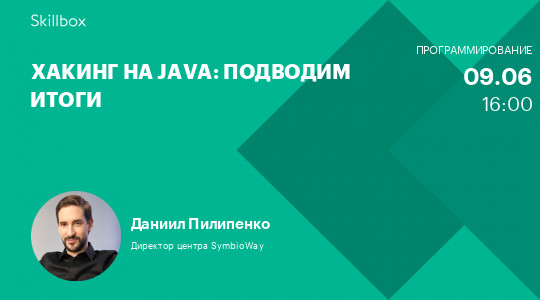Хакинг на Java: подводим итоги