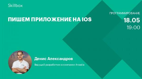 Пишем приложение на iOS
