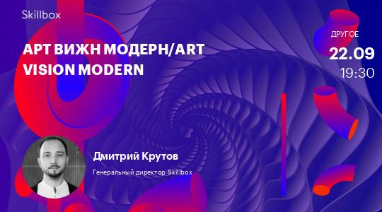 АРТ ВИЖН Модерн/ART VISION Modern