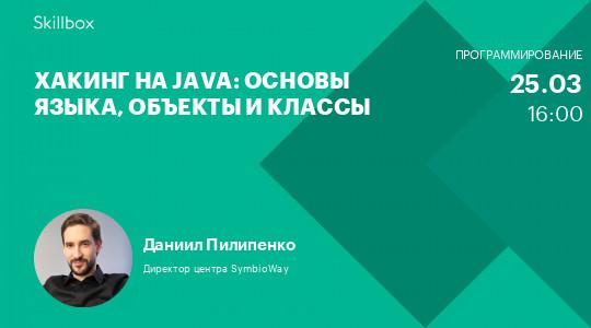 Хакинг на Java: основы языка, объекты и классы