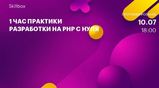 1 час практики разработки на PHP с нуля