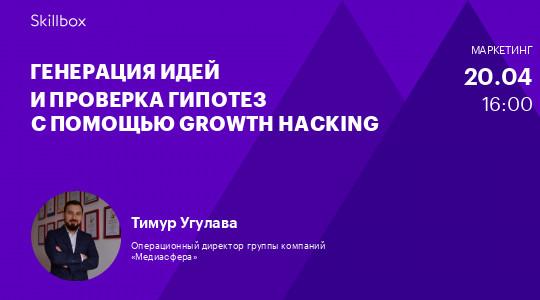 Генерация идей и проверка гипотез с помощью Growth Hacking