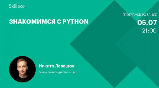 Знакомимся с Python