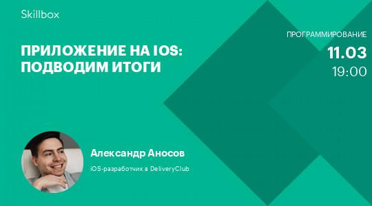 Приложение на iOS: подводим итоги