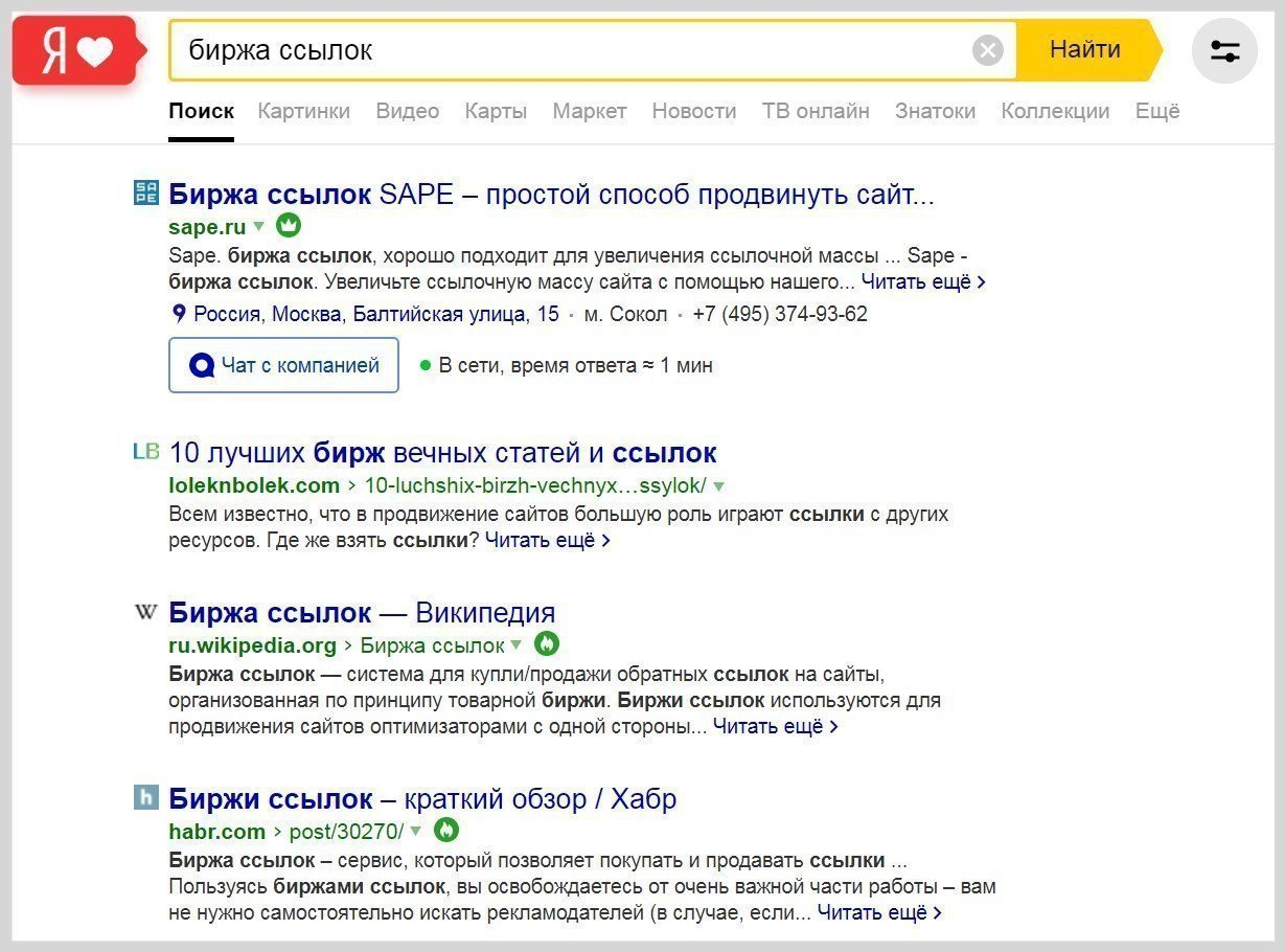 Яндекс выдает ссылку на сайт создание сайтов с помощью конструктора